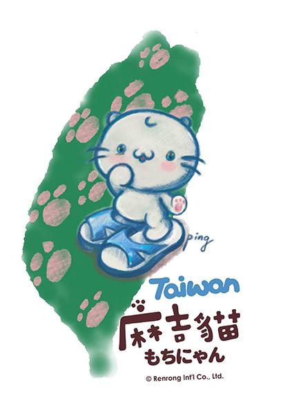 台湾キャラ_もちにゃん