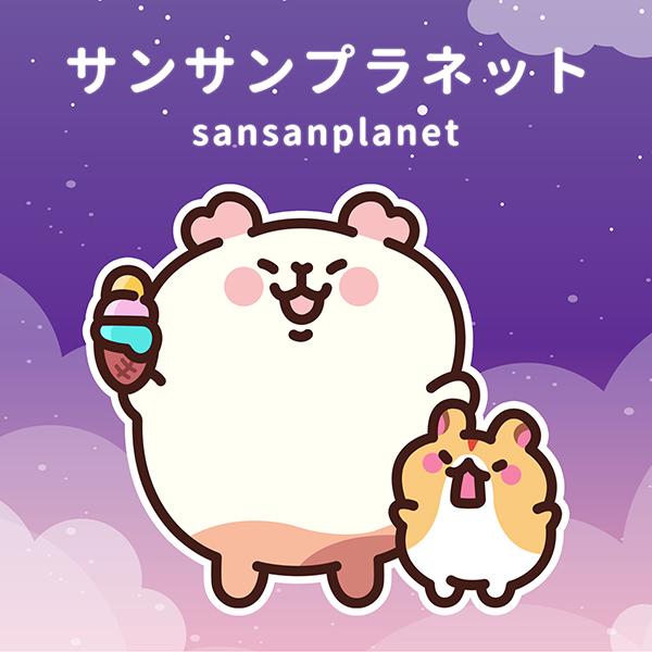 台湾キャラ_サンサンプラネット