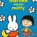 「maruko meets miffy」ちびまる子ちゃんとミッフィーのコラボレーションが決定!