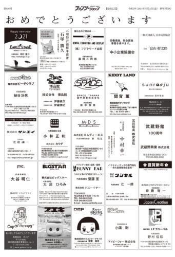 FANCY926_nenga_meishi_18