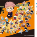 大人気TVアニメ「呪術廻戦」のご当地限定グッズ3月上旬から順次店頭で販売!