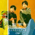 TVアニメ『ぼのぼの』主題歌「ぼのぼのロックンロール」収録CDが、本日5月28日(金)発売!