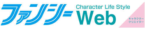 『ファンシーWeb』(ファンシーショップ紙 公式WEB)